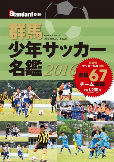 群馬少年サッカー名鑑2016
