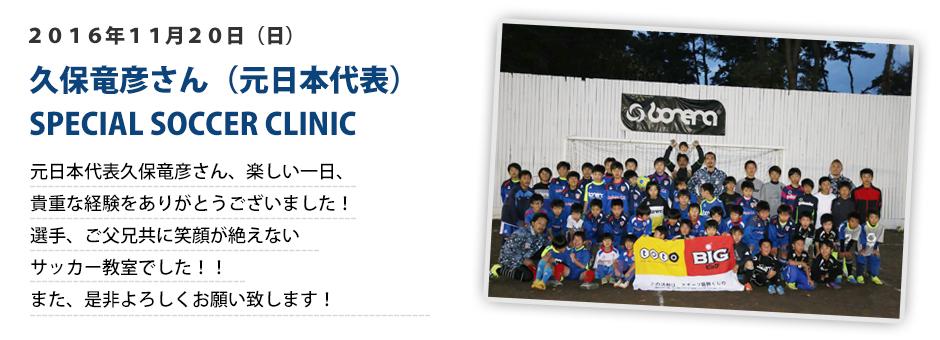 久保竜彦さんスペシャルサッカークリニック