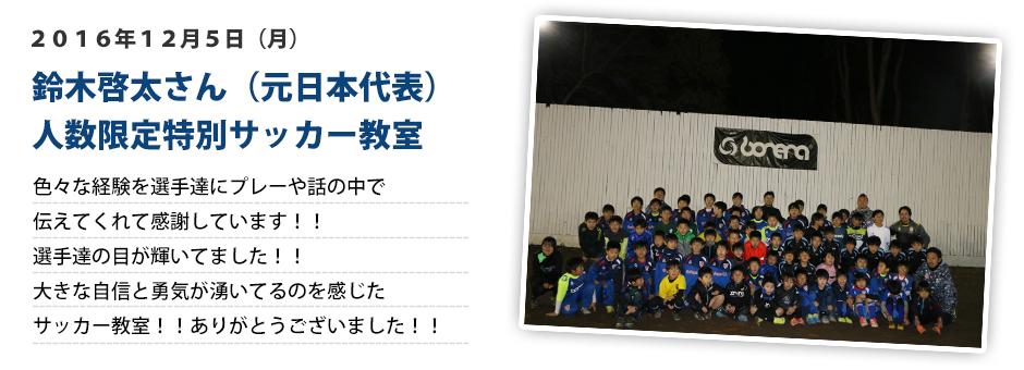元日本代表・浦和レッズの鈴木啓太氏によるスペシャルサッカー教室