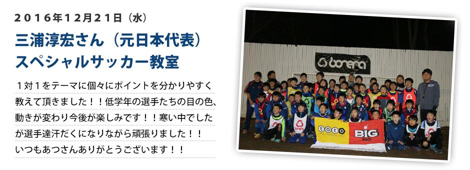 元日本代表・三浦淳宏さんスペシャルサッカー教室