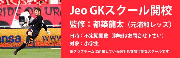 都築龍太GKスクール