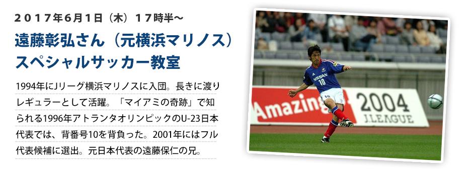 遠藤彰弘サッカー教室