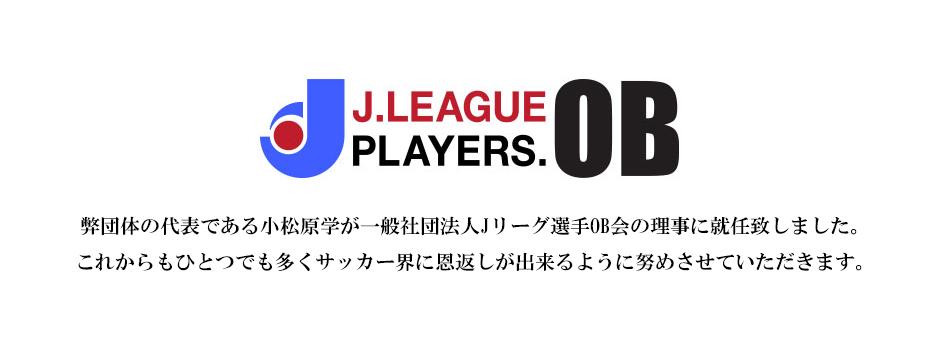 一般社団法人Jリーグ選手OB会理事就任