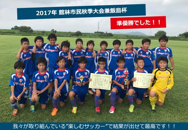 館林市民秋季大会兼飯島杯新人少年サッカー大会