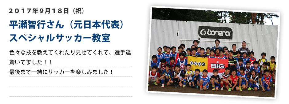 元日本代表・平瀬智行さんスペシャルサッカー教室