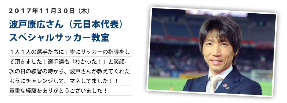 波戸康広サッカー教室