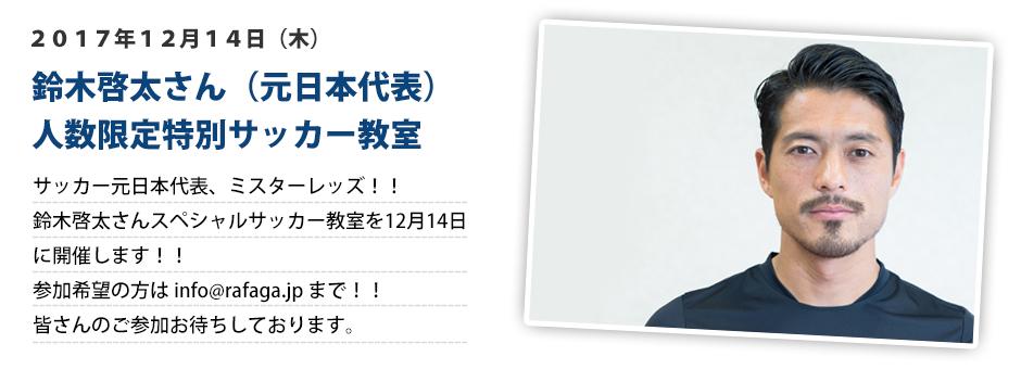 鈴木啓太サッカー教室