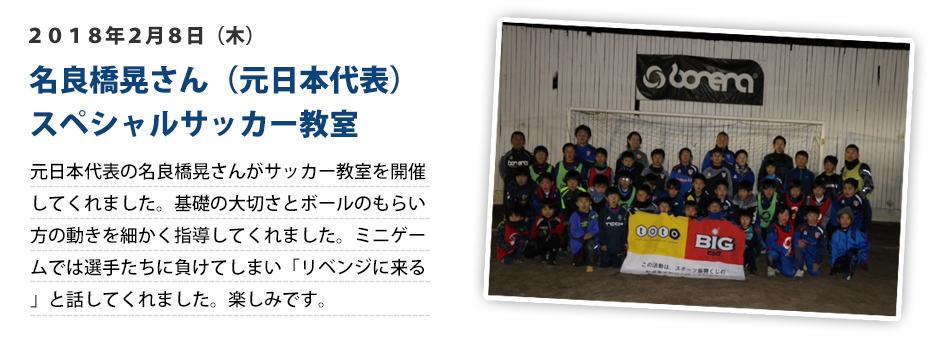 名良橋晃サッカー教室