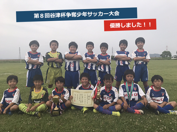 第8回谷津杯争奪サッカー大会 優勝