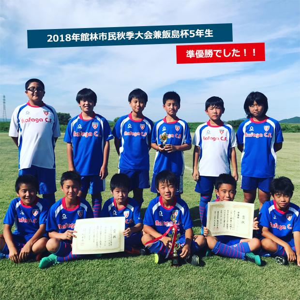 2018年館林市民秋季大会兼飯島杯新人少年サッカー大会 準優勝