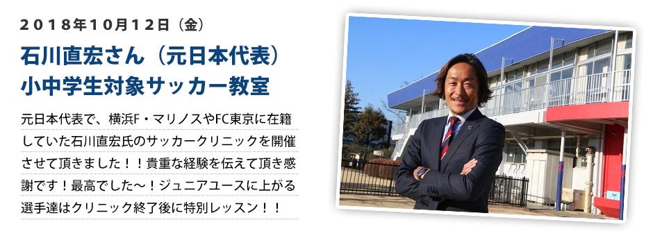 石川直宏サッカー教室