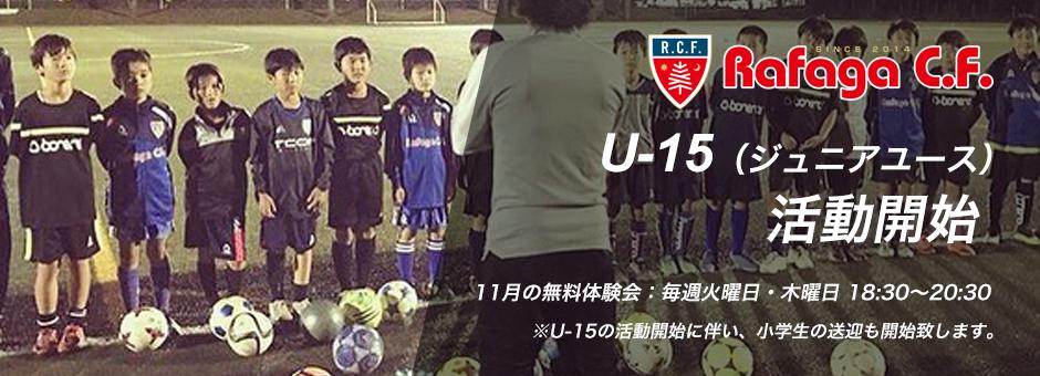 U-15活動開始